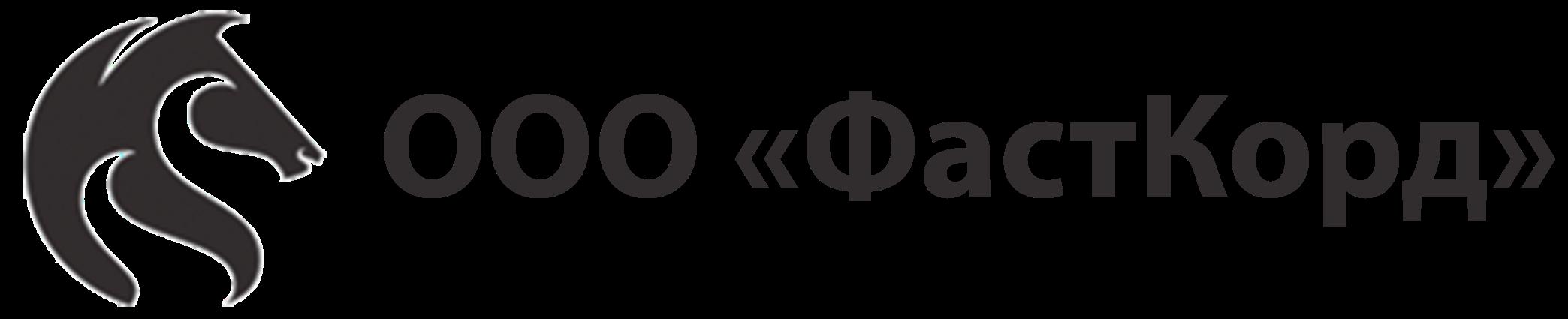 ООО «ФАСТКОРД»