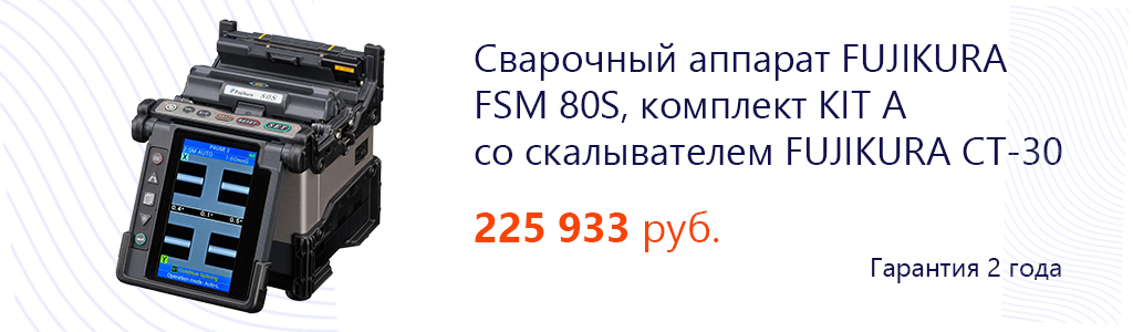 Сварочный аппарат FUJIKURA FSM 80S, комплект KIT A со скалывателем FUJIKURA СТ-30