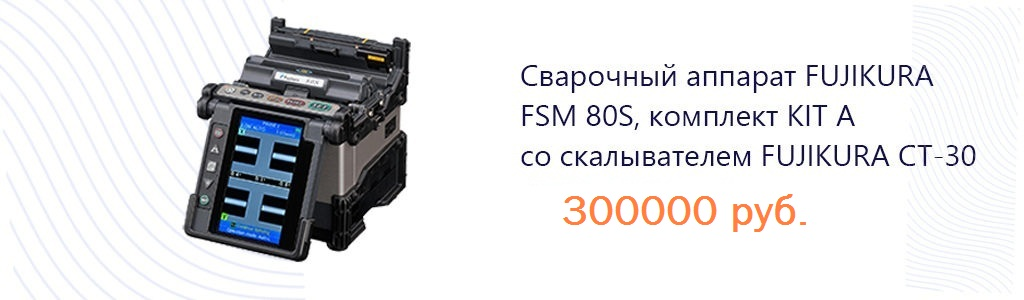 Аппарат сварочный FUJIKURA FSM 80S, комплект KIT A со скалывателем FUJIKURA СТ-30